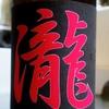 瀧 特別純米