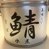 サバの水煮缶で血液検査の数値は良くなるか検証
