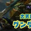 【モンハンライズ】装備紹介:龍属性攻撃強化 大天具・輪斧グンダリ