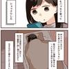 【漫画】「精神やられて休職中」→地味にショックだった友人の言葉