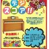 【イベント】チャレンジ!デジスコア開催致します!!