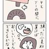 四コマ「シーソー」