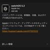 watchOS5.2が配信開始 心電図が香港や欧州で利用可能に・AirPods第2世代に対応など
