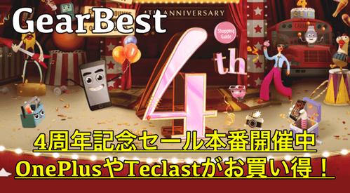 【GearBest 4周年記念セール】本番セール開催中!スマホ・タブレットを買うなら今がチャンス!