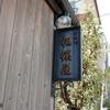 今日は湘南・本鵠沼で、気持ち良い蕎麦屋を見つけた。本鵠沼「相模屋」