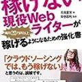 Webライター・ブロガーとして活動の幅を広げたい人のためのヒント本『(略)毎月20万円以上稼げるようになるための強化書』