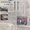 産経新聞が1面で「セレッソ女子 ♡ 満開」と報じた件について