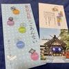 【前厄・本厄・後厄】東京大神宮で厄祓い(厄除祈願)してきました!