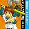この夏読みたいおすすめ野球漫画ベスト5 2015.08Ver