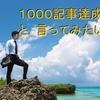 はてなブログを続けていく中で、1000記事達成が1つの目標となった。