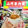 並んででも食べたい!台中第二市場の「山河魯肉飯(ルーローファン)」が絶品