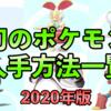 【ポケモン剣盾】幻のポケモン入手方法・最新情報について