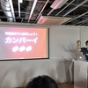 Repro Tech Meetup #1 Docker - LTしてきました -