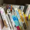 今月の!1万円で買った本(2017年8月)