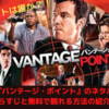 【映画】『バンテージ・ポイント』のネタバレ無しのあらすじと無料配信情報の紹介!