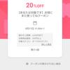 【PayPayフリマ】20%オフクーポンが今週もキタ!(`・ω・´)