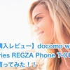 【購入レビュー】docomo with series REGZA Phone T-01Dを買ってみた!! ([Purchase review] I bought docomo with series REGZA Phone T-01D !!)
