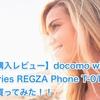【購入レビュー】docomo with series REGZA Phone T-01Dを買ってみた!! ([Purchase review] I bought docomo with series REGZA Phone T-01D !!)