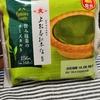 【ファミマスイーツ】旨み抹茶のチーズタルトを食べてみた!