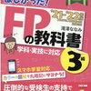 脱サラまで残り313日(FP3級受検)