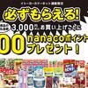 イトーヨーカドーネット通販限定|nanacoポイントプレゼントキャンペーン