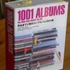 死ぬまでに聴きたいアルバム 1001 枚