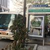【東京から成田空港まで900円!】台湾へはめっちゃ安い東京シャトルを利用しています