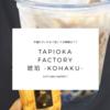 【2019年最新】琥珀 | 仙台初上陸。大人気タピオカ専門店に子連れで行ける?口コミとメニューなど。