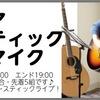 【11月17日(金)出演者募集】オープンマイク形式インストアライブ開催!