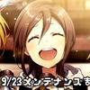 【ナナシス】9/23メンテナンスまとめ!モモカのパフォーマッチとTQoPの新規P他!