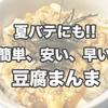 【ズボラ飯】夏バテや食欲のない時に!簡単•安い•早い「豆腐まんま」