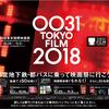 "<span itemprop=""headline"">★「東京国際映画祭」上映作品は…。</span>"