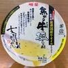 【今週のカップ麺131】 支那そばや監修 焦がし牛塩らぁ麺 (明星食品)