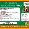 【要予約】ギター担当松丸による上手くなるためのギター講座!参加無料!