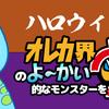 オレカバトル:雑記 HappyHaloween オレ界ウォッチッチ!今何時?(そうね、だいたいね)