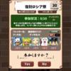 英語物語 GW 日替わり復刻!4/30 ロシア 水風 コスト82