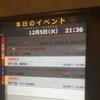 """ポルノグラフィティ 15thライヴサーキット """"BUTTERFLY EFFECT"""" @ レグザムホール(香川県県民ホール)(171205)"""