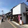 今井町並み散歩イベント感想1 どんなイベントか。