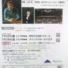 『小曽根真クラシックピアノ曲演奏会(2020.7.25.)』at東京文化会館