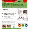 【すきま】12月のすきまcafeの予定です♬