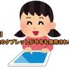 【朗報】 最強のタブレットが今年も発売される!!