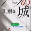 誉田哲也の『ケモノの城』を読んだ