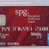 """旅行好きにおすすめの""""SPGアメックス""""とは?旅行好きの僕がおすすめする""""旅行好き""""のためのクレジットカード!!"""