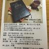 8月の読書会☆