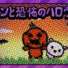 メタボンと恐怖のハロウィン2