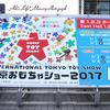 東京おもちゃショー2017ルポ