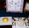 今週(10/19〜10/24)の季節の和菓子