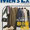 「MEN'S EX」と「ポポロ」
