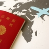 都内から台湾に飛ぶ際のアクセスルート