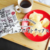 おつまみ?おやつ?それとも…『黒トリュフポテトチップス』 / KALDI COFFEE FARM